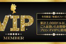 Queen Casino - クイーンカジノ - ブロンズVIP スペシャルオファー